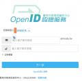 學生帳號(OpenID)使用手冊